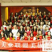 首届中国(深圳)3D美妆艺术大赛